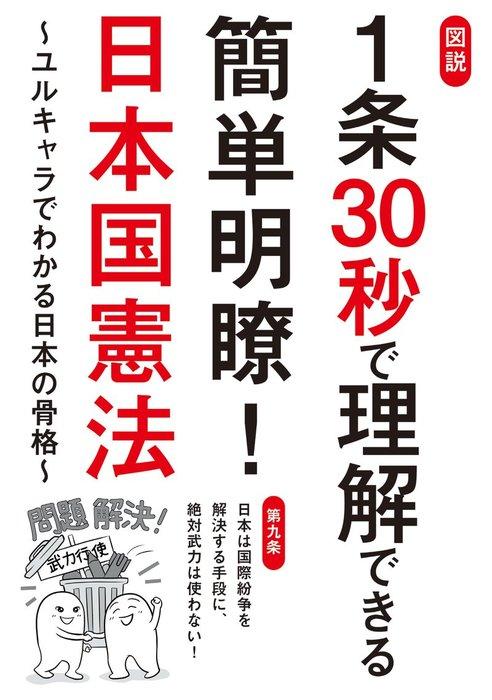 図説 1条30秒で理解できる簡単明瞭!日本国憲法~ユルキャラでわかる日本の骨格~拡大写真