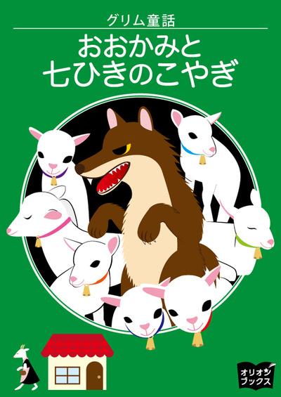 グリム童話 おおかみと七ひきのこやぎ-電子書籍