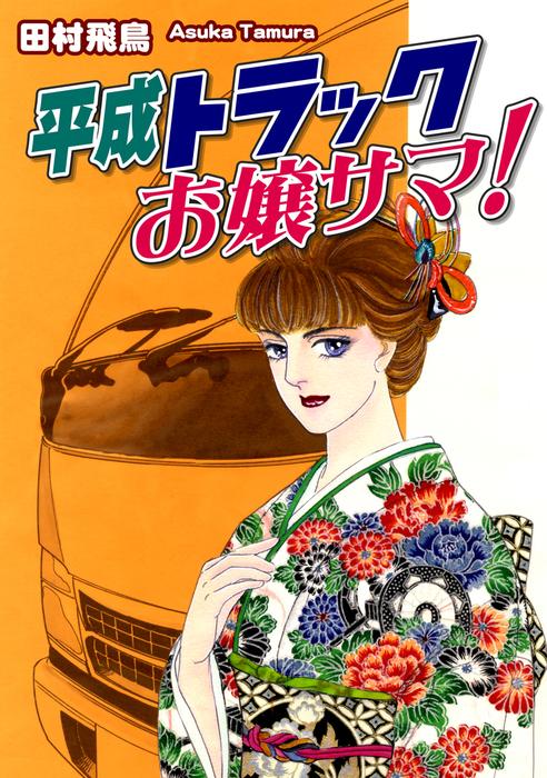 平成トラックお嬢サマ!拡大写真