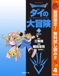 DRAGON QUEST―ダイの大冒険―【期間限定無料】 4-電子書籍