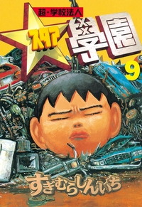 超・学校法人スタア學園(9)-電子書籍