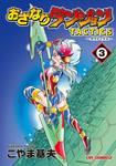 おざなりダンジョンTACTICS 3-電子書籍