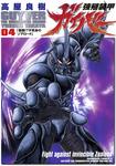 強殖装甲ガイバー(4)-電子書籍