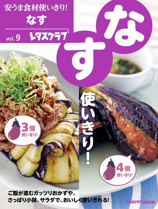 安うま食材使いきり!vol.9 なす拡大写真