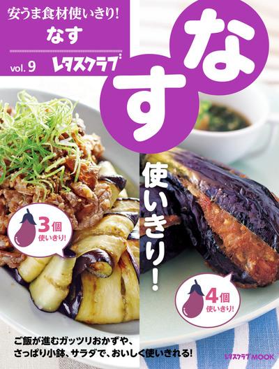 安うま食材使いきり!vol.9 なす-電子書籍