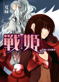 戦姫 ~侵略の多国籍軍-電子書籍
