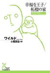幸福な王子/柘榴の家-電子書籍