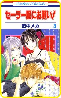 【プチララ】セーラー服にお願い! story15-電子書籍