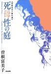 曽根富美子傑作選 死母性の庭-電子書籍