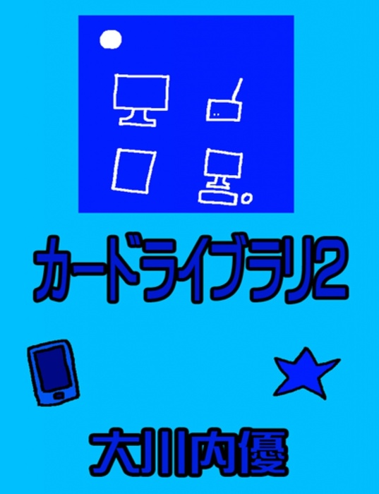 カードライブラリ2-電子書籍-拡大画像