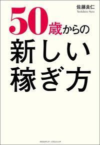 50歳からの新しい稼ぎ方-電子書籍