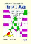 数学I 基礎 解説・例題コース 数と式-電子書籍
