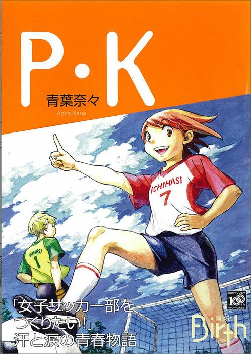 P・K拡大写真