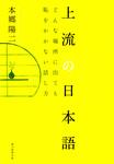 上流の日本語 どんな場所に出ても、恥をかかない話し方-電子書籍