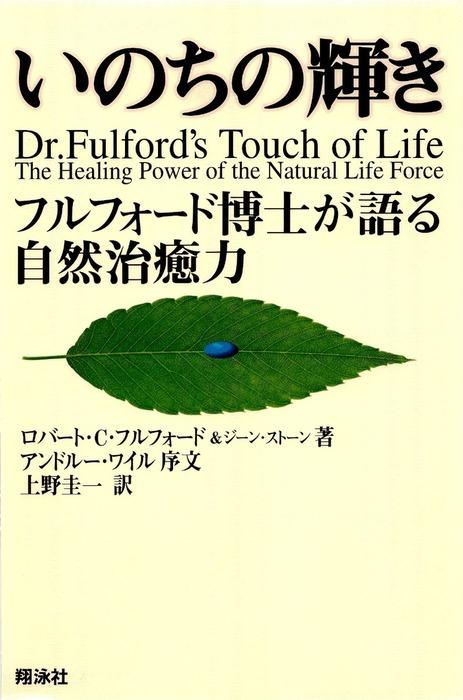 いのちの輝き フルフォード博士が語る自然治癒力拡大写真