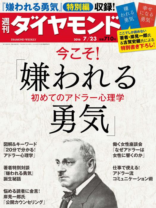 週刊ダイヤモンド 16年7月23日号拡大写真