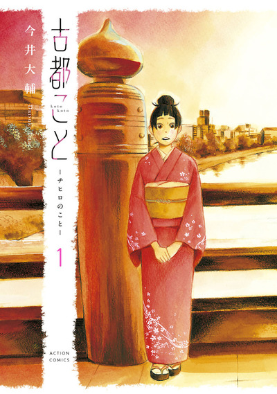 古都こと―チヒロのこと― / 1-電子書籍