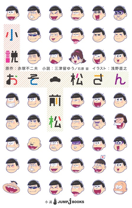 小説おそ松さん 前松拡大写真