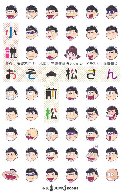 小説おそ松さん 前松-電子書籍