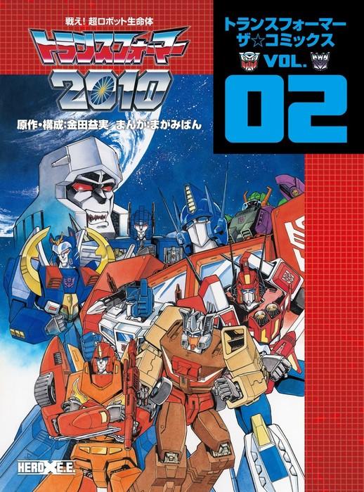 戦え!超ロボット生命体トランスフォーマー2010 トランスフォーマー ザ☆コミックスVOL.2拡大写真