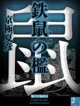 鉄鼠の檻(2)【電子百鬼夜行】-電子書籍