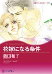 花嫁になる条件-電子書籍