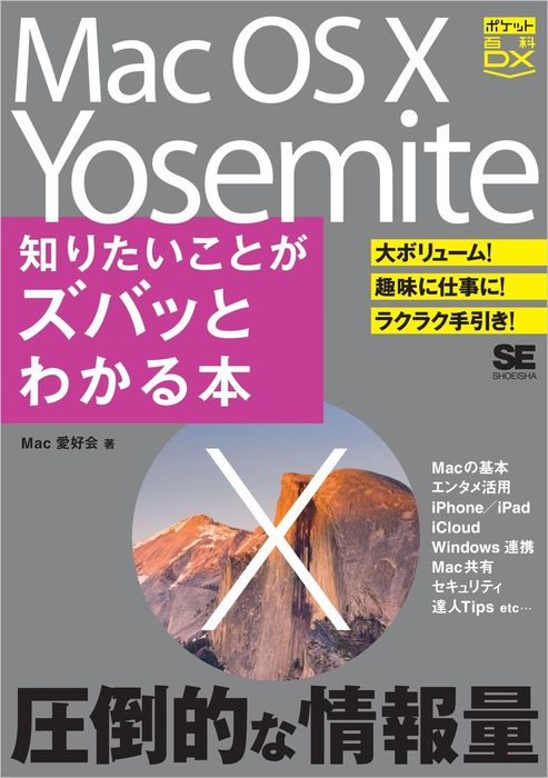 ポケット百科DX Mac OS X Yosemite 知りたいことがズバッとわかる本-電子書籍-拡大画像