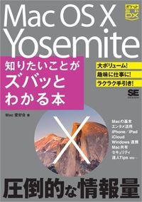ポケット百科DX Mac OS X Yosemite 知りたいことがズバッとわかる本