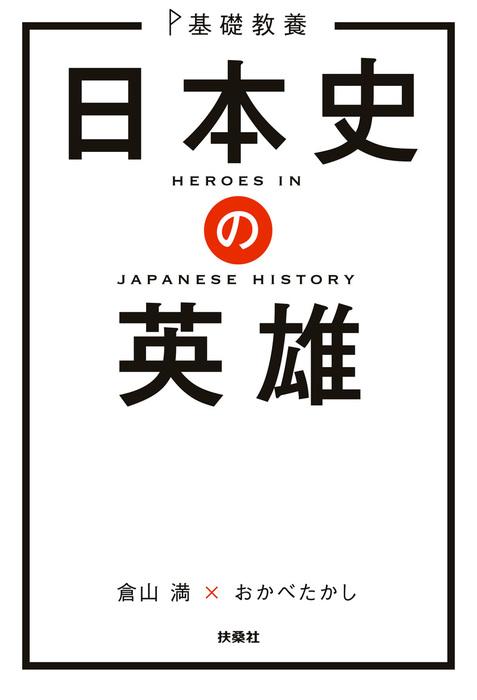 基礎教養 日本史の英雄拡大写真