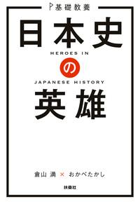 基礎教養 日本史の英雄-電子書籍