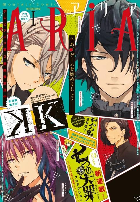 ARIA 2016年1月号[2015年11月28日発売]拡大写真