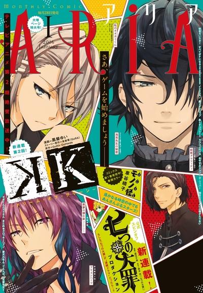 ARIA 2016年1月号[2015年11月28日発売]-電子書籍