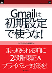 Gmailは初期設定で使うな!-電子書籍