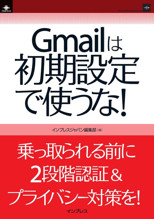Gmailは初期設定で使うな!拡大写真