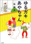ゆるガキあやちゃん-電子書籍