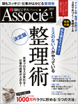 日経ビジネスアソシエ 2017年 1月号 [雑誌]-電子書籍