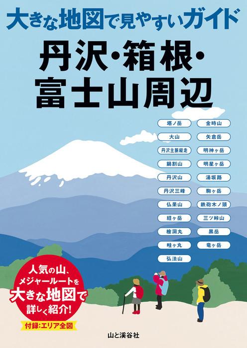 大きな地図で見やすいガイド 丹沢・箱根・富士山周辺-電子書籍-拡大画像