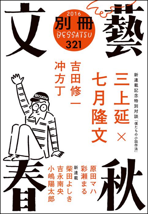 別冊文藝春秋 電子版5号拡大写真