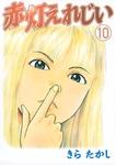 赤灯えれじい(10)-電子書籍