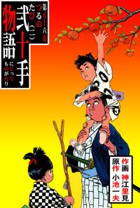 弐十手物語(56)