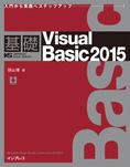 基礎Viaual Basic 2015-電子書籍