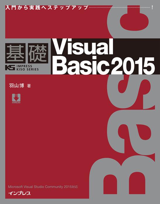 基礎Viaual Basic 2015拡大写真