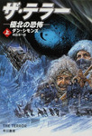 ザ・テラー 極北の恐怖(上)-電子書籍