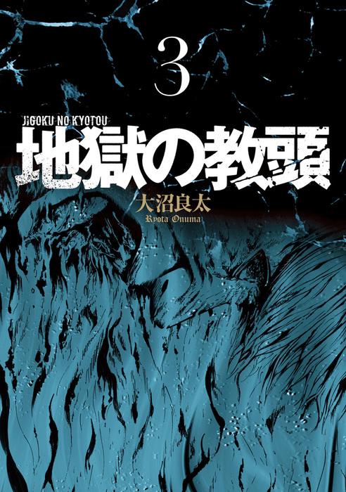 地獄の教頭 3巻-電子書籍-拡大画像