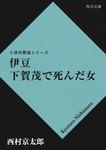 伊豆 下賀茂で死んだ女-電子書籍