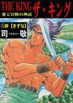 ザ・キング 愛と冒険の神話1-電子書籍