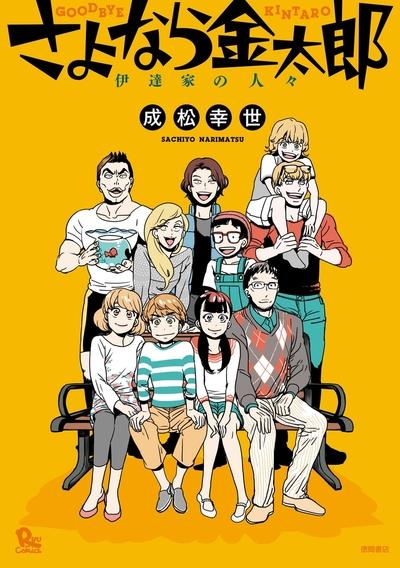 さよなら金太郎 伊達家の人々-電子書籍