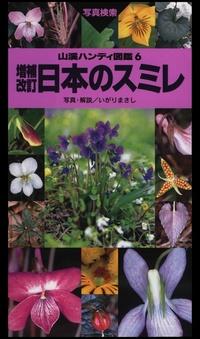 ヤマケイハンディ図鑑6 増補改訂 日本のスミレ-電子書籍