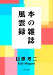本の雑誌風雲録-電子書籍