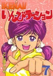IKENAI!いんびテーション 7巻-電子書籍